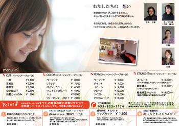 100607switch裏ブログ.jpg