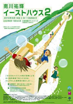 I-SUTOHAUSU.jpg