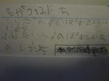 P1350504_R.JPG